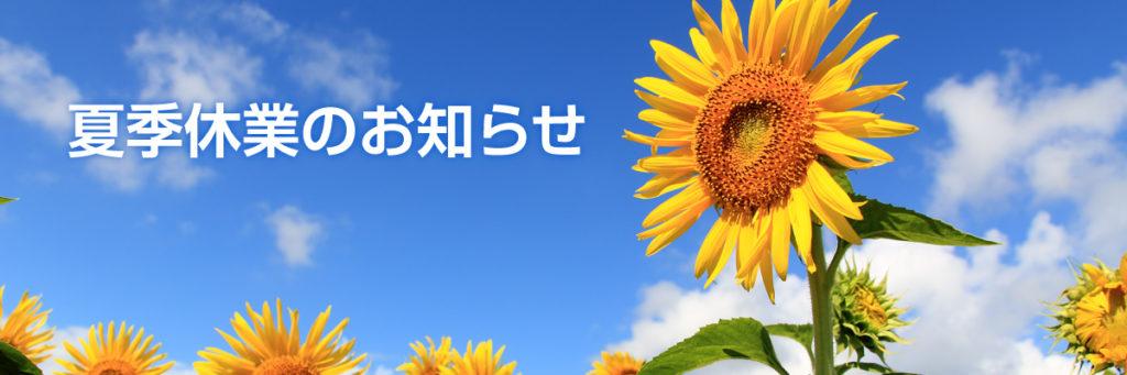 img_Kakihimawari_1200x400-1024x341