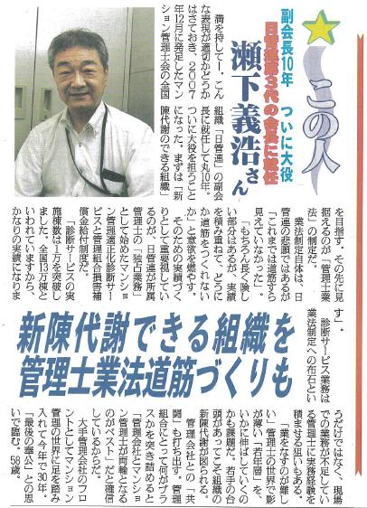 マンション管理新聞2019.9